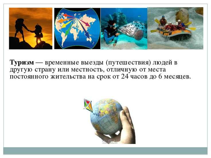 Туризм — временные выезды (путешествия) людей в другую страну или местность, ...