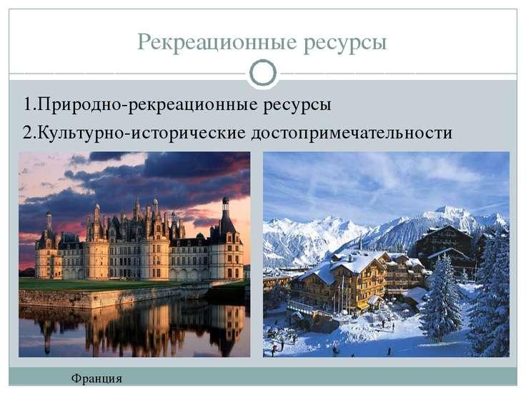 Рекреационные ресурсы 1.Природно-рекреационные ресурсы 2.Культурно-историческ...