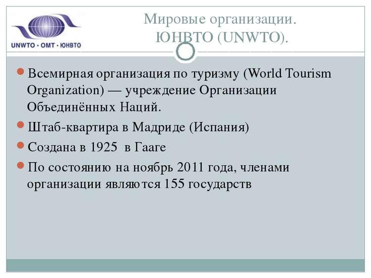 Мировые организации. ЮНВТО (UNWTO). Всемирная организация по туризму (World T...