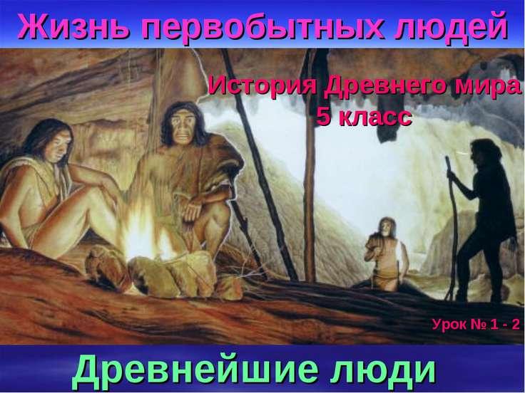 Древнейшие люди Жизнь первобытных людей История Древнего мира 5 класс Урок № ...