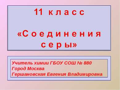 Учитель химии ГБОУ СОШ № 880 Город Москва Гершановская Евгения Владимировна
