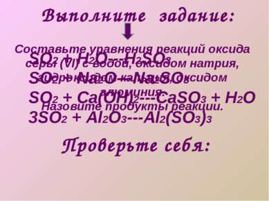 Составьте уравнения реакций оксида серы (Vl) с водой, оксидом натрия, гидрокс...