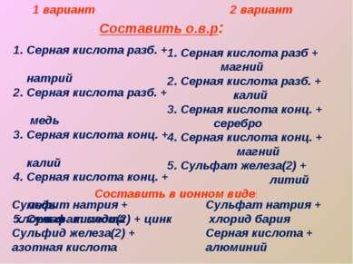 1 вариант 2 вариант Составить о.в.р: Серная кислота разб. + натрий 2. Серная ...