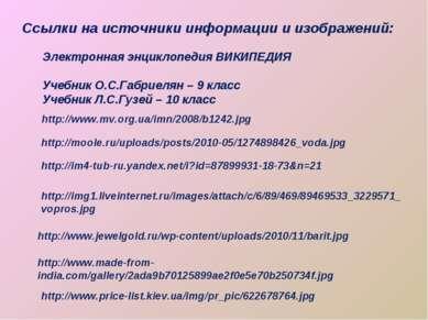 http://moole.ru/uploads/posts/2010-05/1274898426_voda.jpg http://www.mv.org.u...