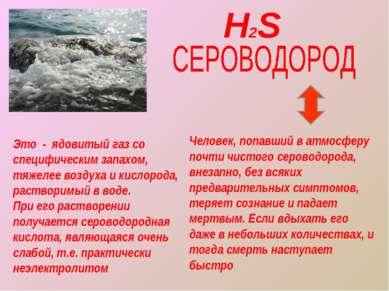 Н2S Это - ядовитый газ со специфическим запахом, тяжелее воздуха и кислорода,...