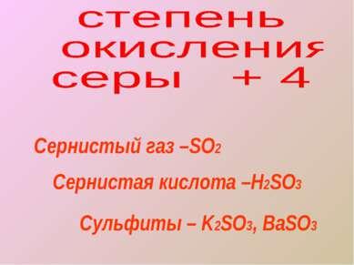 Сернистый газ –SO2 Сернистая кислота –H2SO3 Сульфиты – K2SO3, BaSO3