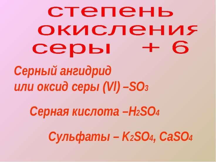 Серный ангидрид или оксид серы (Vl) –SO3 Серная кислота –H2SO4 Сульфаты – K2S...