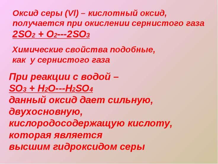 Оксид серы (Vl) – кислотный оксид, получается при окислении сернистого газа 2...
