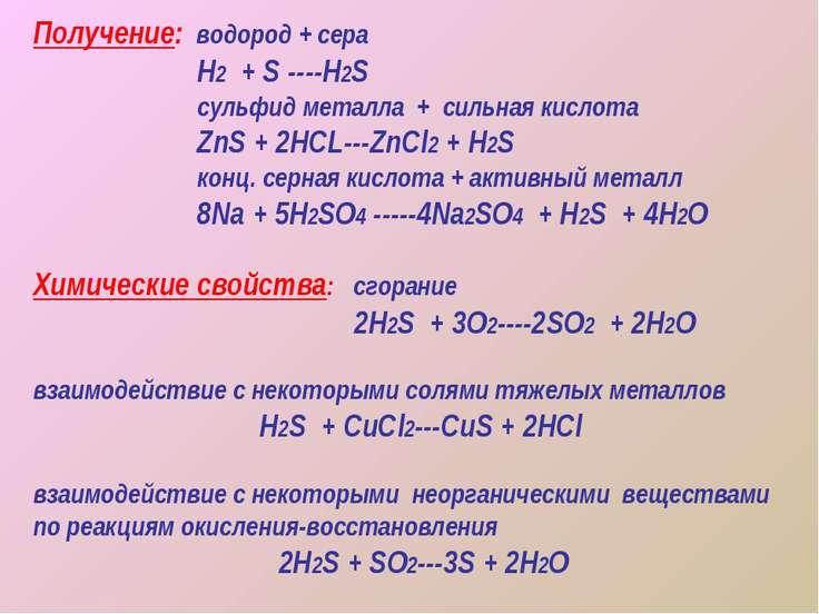 Получение: водород + сера H2 + S ----H2S сульфид металла + сильная кислота Zn...