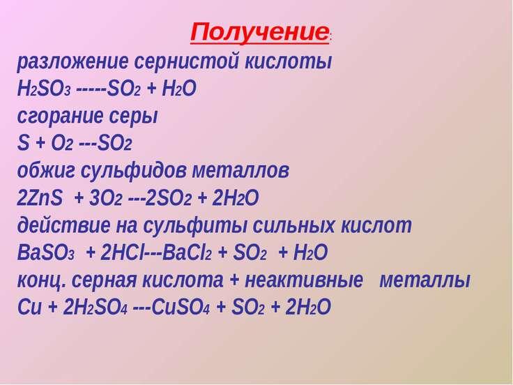 Получение: разложение сернистой кислоты H2SO3 -----SO2 + H2O сгорание серы S ...