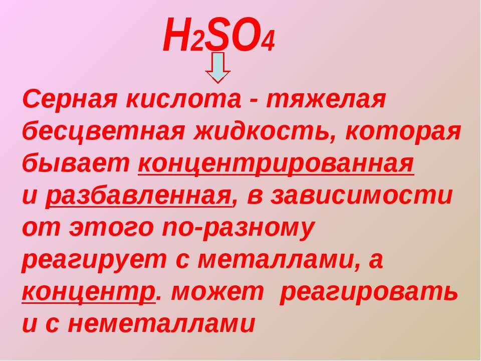Н2SO4 Серная кислота - тяжелая бесцветная жидкость, которая бывает концентрир...