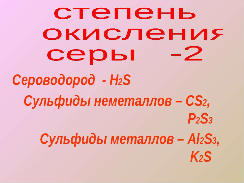Сероводород - Н2S Сульфиды неметаллов – CS2, P2S3 Сульфиды металлов – Al2S3, K2S