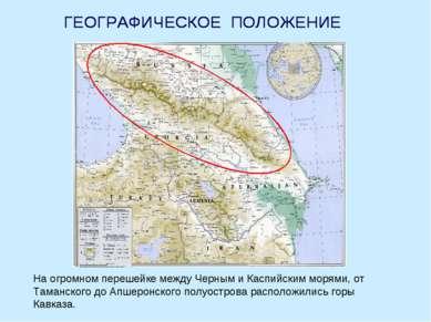 ГЕОГРАФИЧЕСКОЕ ПОЛОЖЕНИЕ На огромном перешейке между Черным и Каспийским моря...