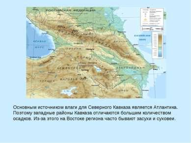 Основным источником влаги для Северного Кавказа является Атлантика. Поэтому з...