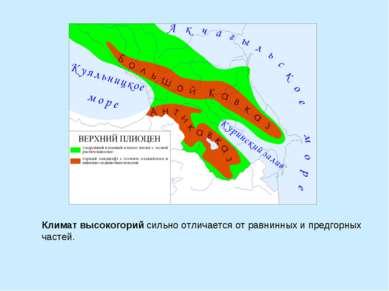 Климат высокогорий сильно отличается от равнинных и предгорных частей.