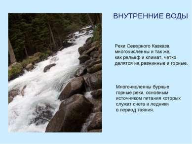 ВНУТРЕННИЕ ВОДЫ Реки Северного Кавказа многочисленны и так же, как рельеф и к...