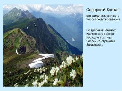 Северный Кавказ- это самая южная часть Российской территории. По гребням Глав...