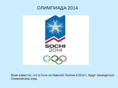 ОЛИМПИАДА 2014 Всем известно, что в Сочи на Красной Поляне в 2014 г. будут пр...