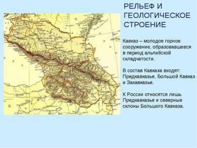 РЕЛЬЕФ И ГЕОЛОГИЧЕСКОЕ СТРОЕНИЕ Кавказ – молодое горное сооружение, образовав...