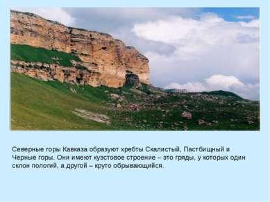 Северные горы Кавказа образуют хребты Скалистый, Пастбищный и Черные горы. Он...