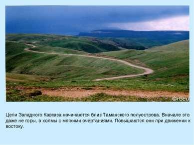 Цепи Западного Кавказа начинаются близ Таманского полуострова. Вначале это да...