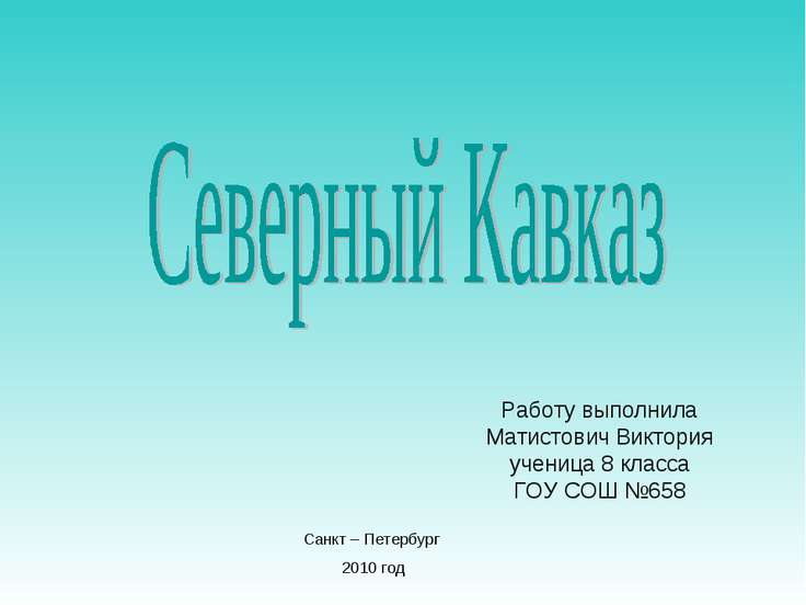 Работу выполнила Матистович Виктория ученица 8 класса ГОУ СОШ №658 Санкт – Пе...