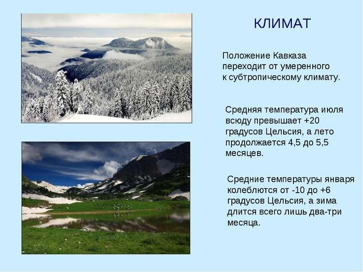 КЛИМАТ Положение Кавказа переходит от умеренного к субтропическому климату. С...