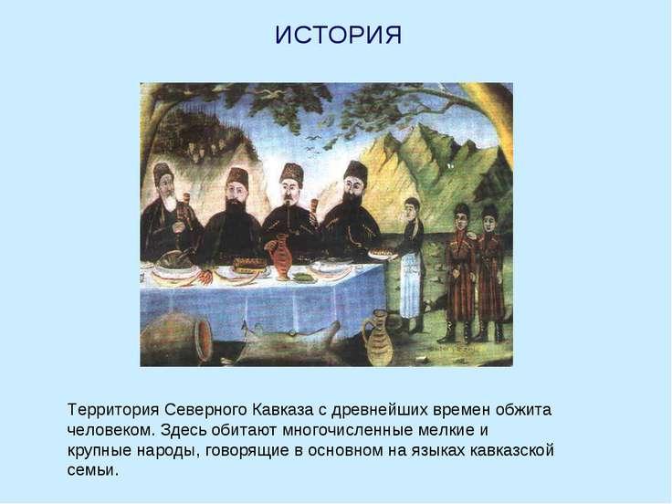 ИСТОРИЯ Территория Северного Кавказа с древнейших времен обжита человеком. Зд...