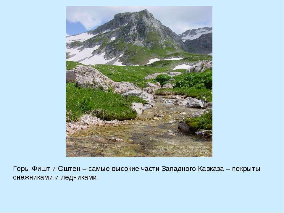 Горы Фишт и Оштен – самые высокие части Западного Кавказа – покрыты снежникам...