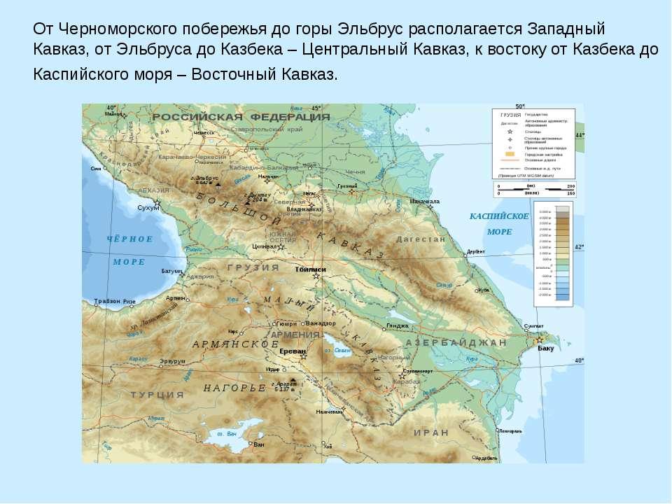 От Черноморского побережья до горы Эльбрус располагается Западный Кавказ, от ...