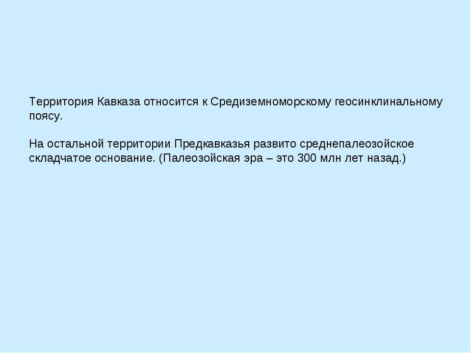 Территория Кавказа относится к Средиземноморскому геосинклинальному поясу. На...