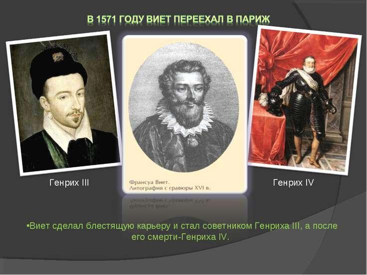 Виет сделал блестящую карьеру и стал советником Генриха III, а после его смер...