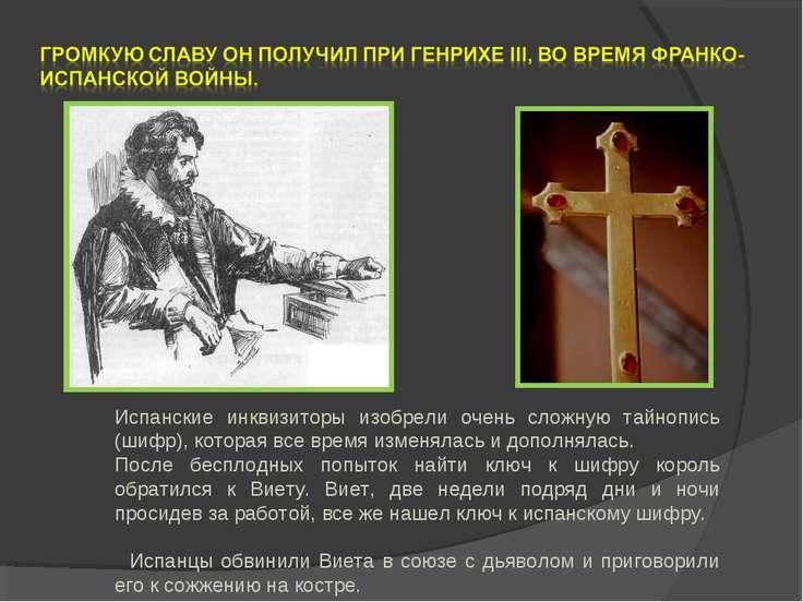 Испанские инквизиторы изобрели очень сложную тайнопись (шифр), которая все вр...