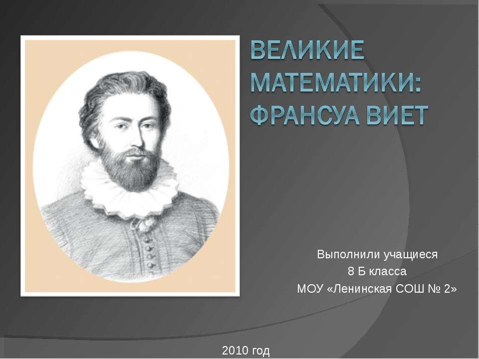 Выполнили учащиеся 8 Б класса МОУ «Ленинская СОШ № 2» 2010 год