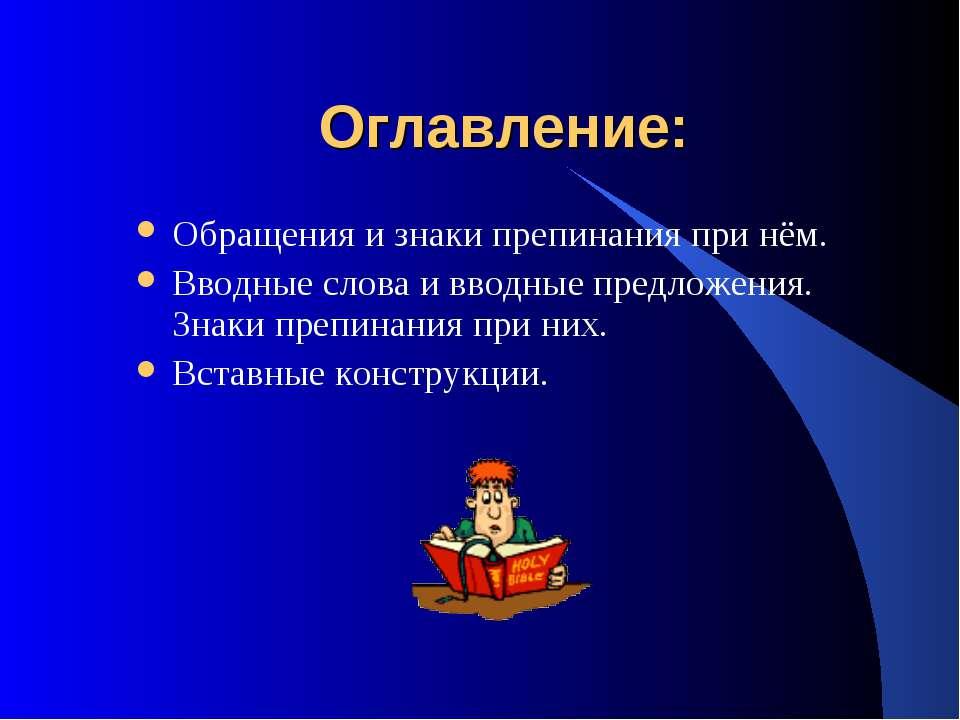 Оглавление: Обращения и знаки препинания при нём. Вводные слова и вводные пре...