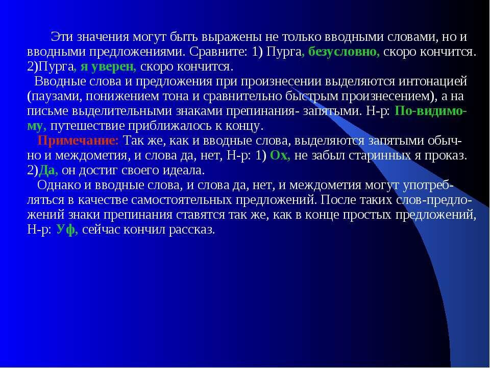 Эти значения могут быть выражены не только вводными словами, но и вводными пр...