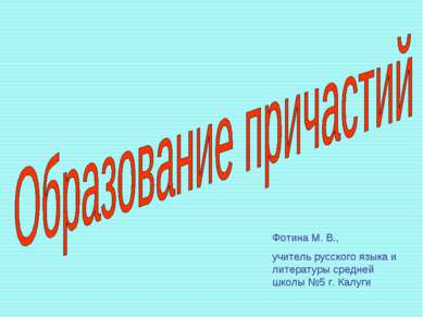 Фотина М. В., учитель русского языка и литературы средней школы №5 г. Калуги