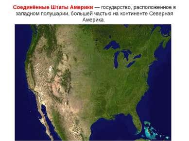 Соединённые Штаты Америки — государство, расположенное в западном полушарии, ...