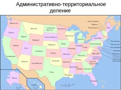Административно-территориальное деление Штат- основная государственно-террито...