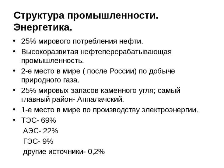 Структура промышленности. Энергетика. 25% мирового потребления нефти. Высокор...