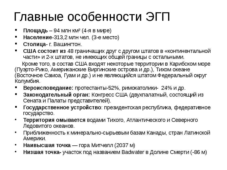 Главные особенности ЭГП Площадь – 94 млн км² (4-я в мире) Население-313,2 млн...