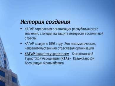 История создания КАГиР отраслевая организация республиканского значения, стоя...