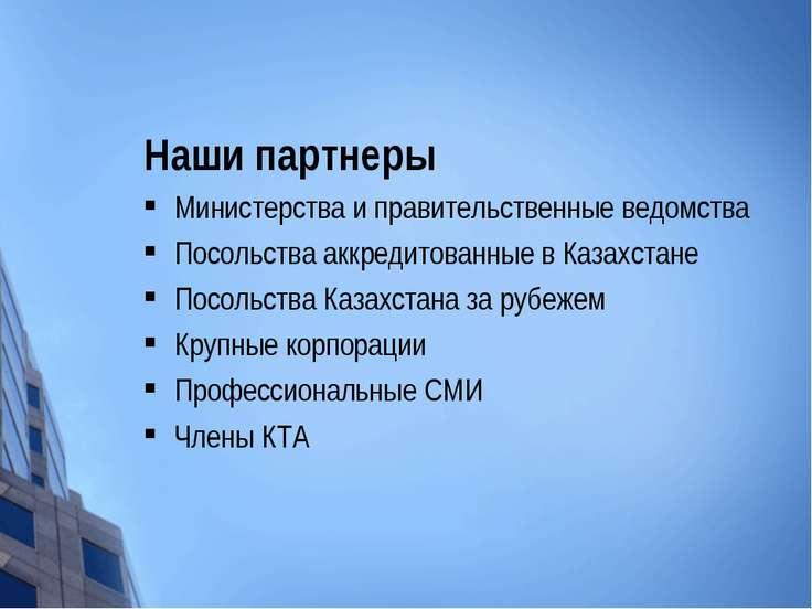 Наши партнеры Министерства и правительственные ведомства Посольства аккредито...