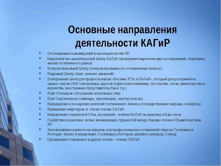 Основные направления деятельности КАГиР Отслеживание нововведений в законодат...