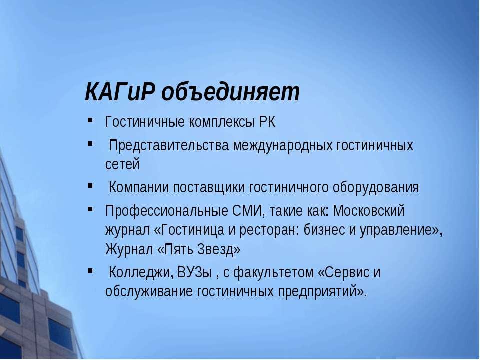 КАГиР объединяет Гостиничные комплексы РК Представительства международных гос...