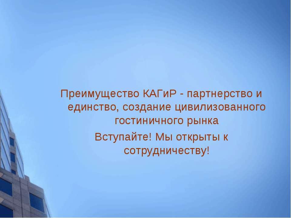 Преимущество КАГиР - партнерство и единство, создание цивилизованного гостини...