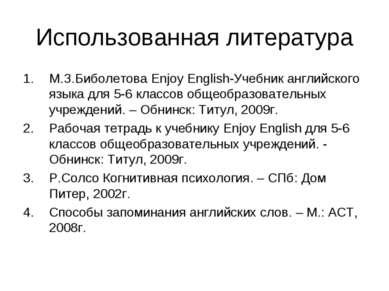 Использованная литература М.З.Биболетова Enjoy English-Учебник английского яз...