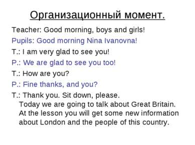 Организационный момент. Teacher: Good morning, boys and girls! Pupils: Good m...