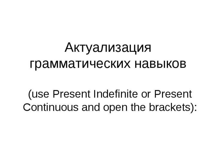 Актуализация грамматических навыков (use Present Indefinite or Present Contin...
