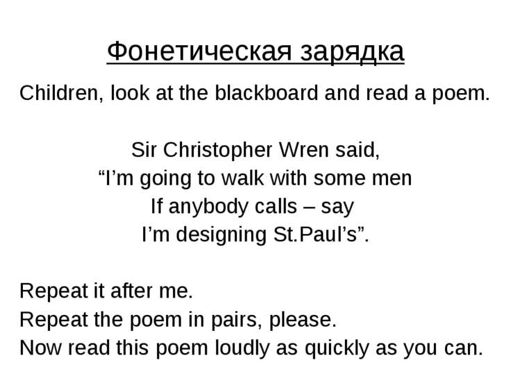 Фонетическая зарядка Children, look at the blackboard and read a poem. Sir Ch...